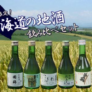 【北海道の地酒巡り】純米酒 日本酒飲み比べセット 300ml 6本セット