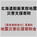【ふるさと納税】平成30年北海道胆振東部地震災害支援緊急寄附受付
